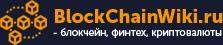 BlockChainWiki.RU - блокчейн, финтех, криптовалюты, ICO